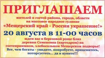 Администрация муниципального образования поселок Золотково ...: http://amozol.ru/yubiley-rayona-priglashaem-vse-na-prazdnik.html